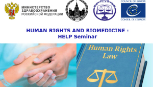HELP course on human rights and biomedicine, 30 June 2017, Moscow