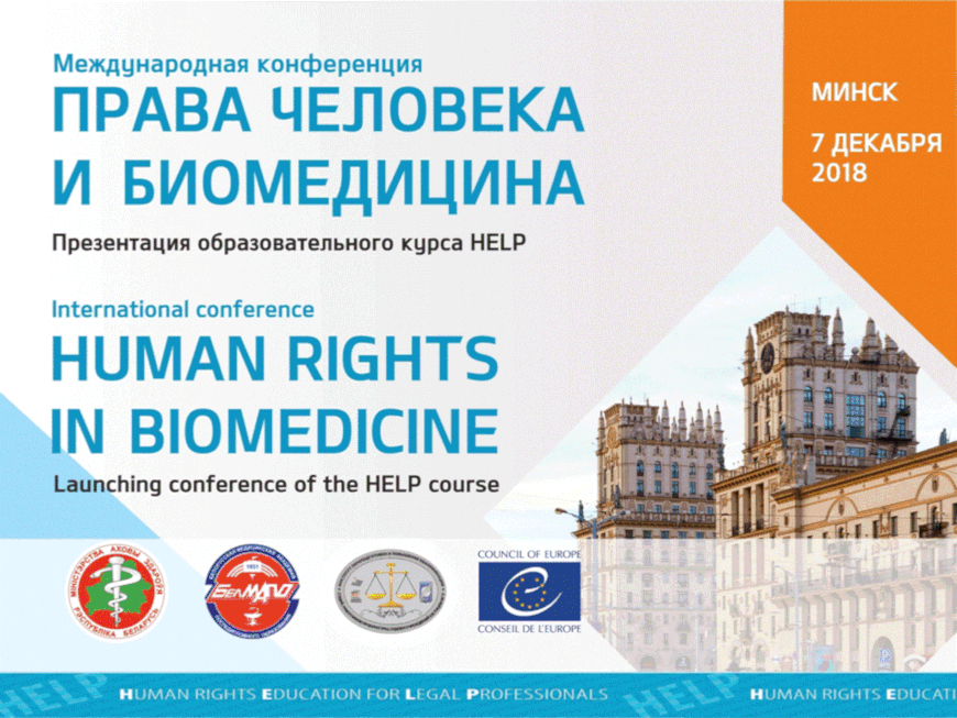 Launching conference of the HELP course, Minsk, 7 December 2018