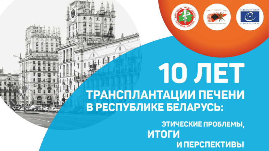 10 years of liver transplantation in the Republic of Belarus: Ethical challenges and perspectives, 6 April 2018