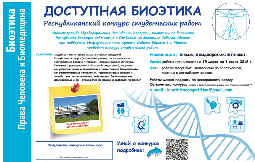 National student Competition on bioethics