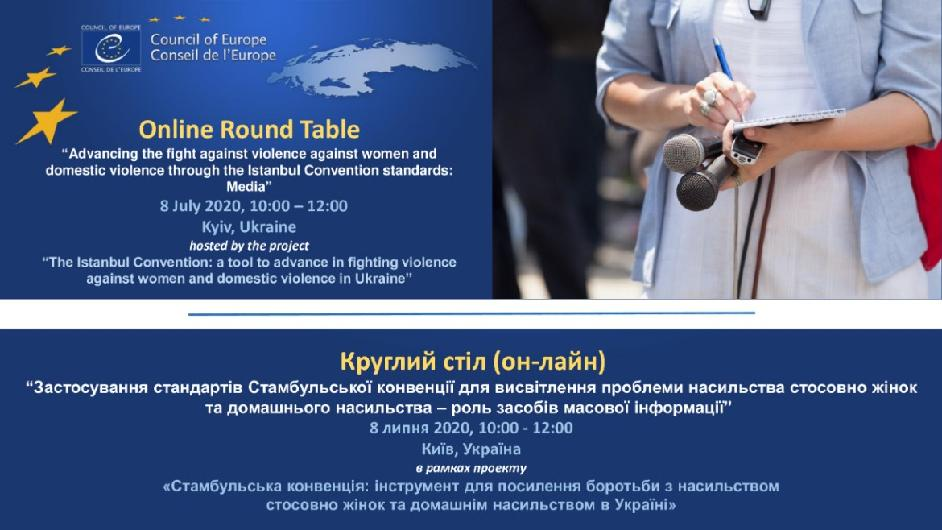 Round table for media in support of the Istanbul Convention Project in Ukraine