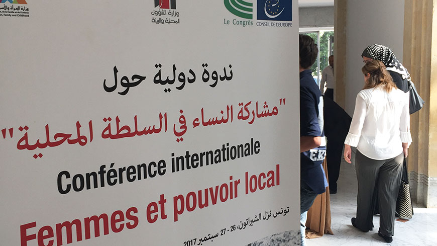Tunisia: International Conference on the participation of women and workshop on the draft Local Government Code