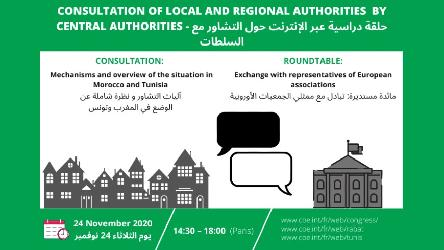 "Morocco and Tunisia: Webinar on the ""Consultation of local and regional authorities by central authorities"""