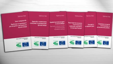 Strengthening public ethics: practical guides available for Ukrainian local authorities