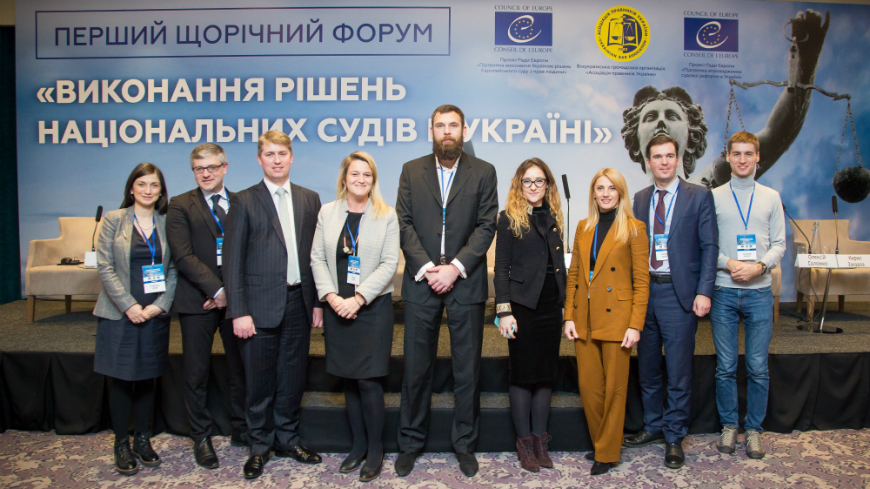 "First Annual Forum ""Execution of judgments of national courts in Ukraine"""