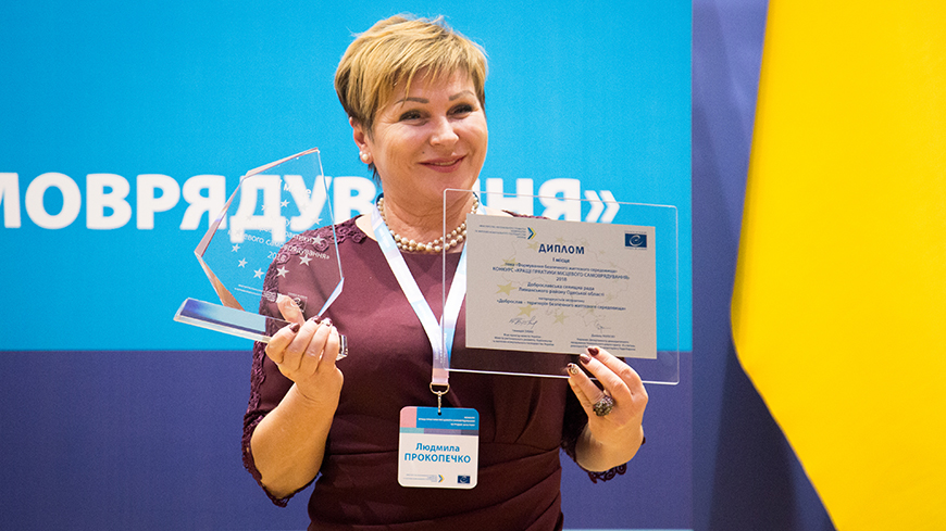 National Best Practice Contest – 2018 in Ukraine