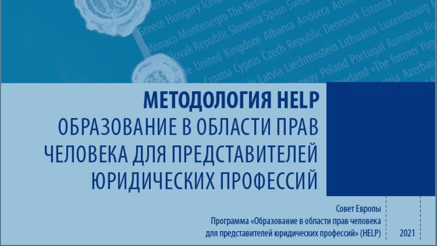 Russian version of the updated HELP Methodology guidebook now available