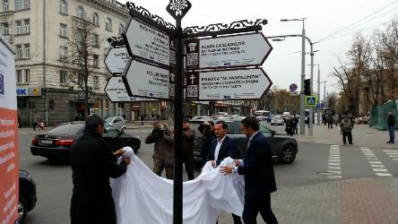 Moldovan capital inaugurates signage in minority languages