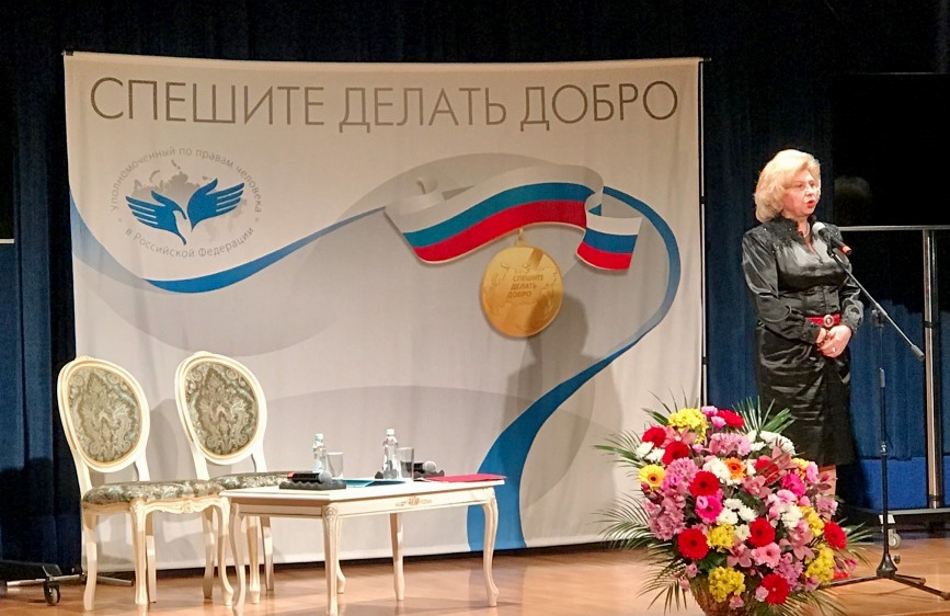 High Commissioner for Human Rights in the Russian Federation «Hurry Up For Good Deeds» ceremony