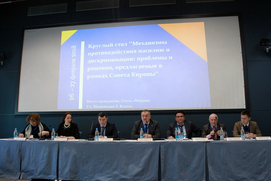 Roundtable «Mechanisms to counter violence and discrimination: problems and solutions proposed within the framework of the Council of Europe""