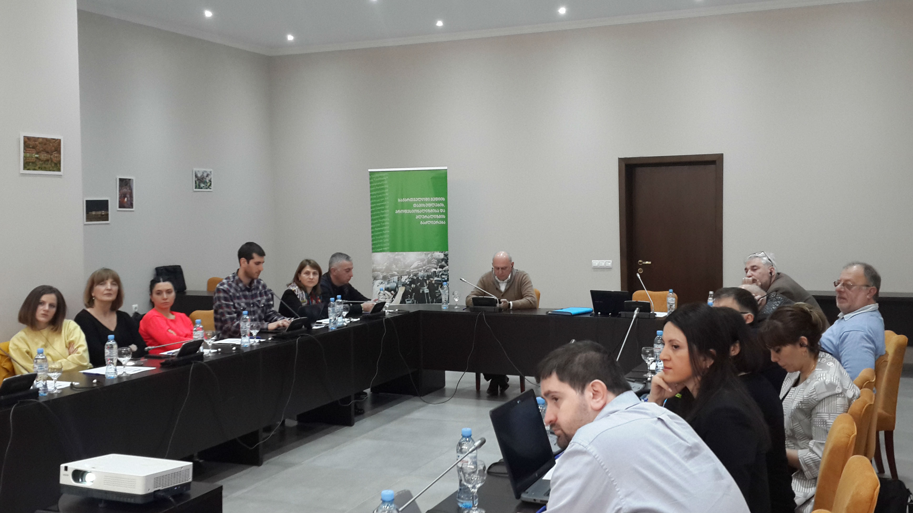 Trainings for Members of Georgian National Communications Commission