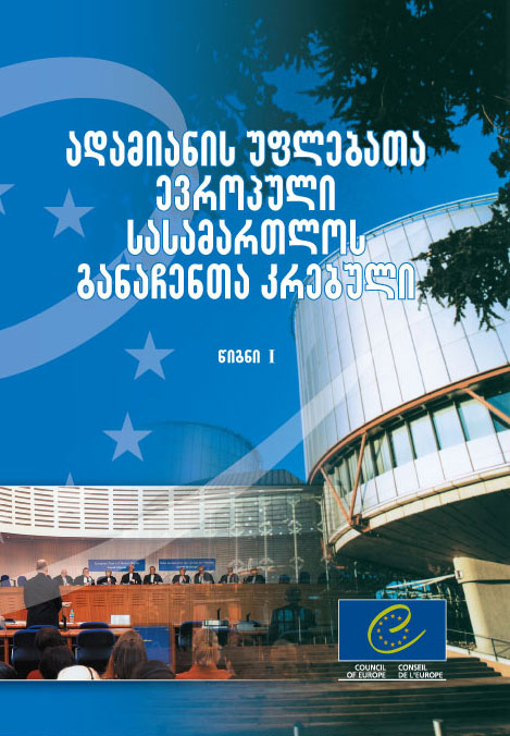 Selected Judgments of the European Court of Human Rights (Geo)I