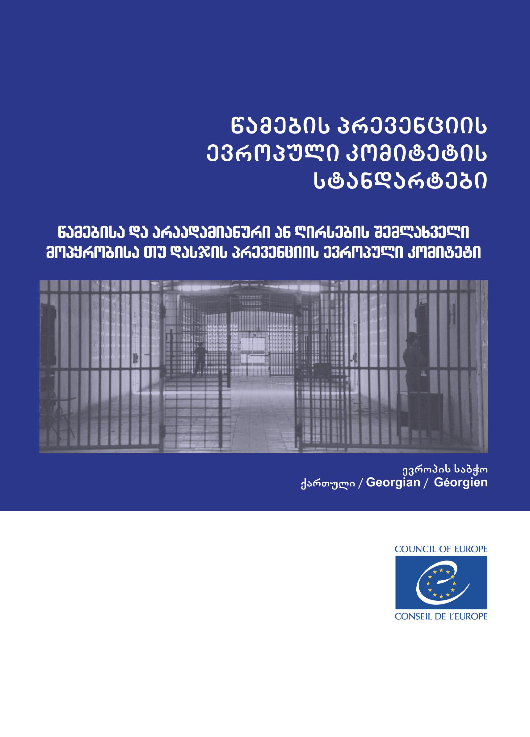წამების პრევენციის ევროპული კომიტეტის სტანდარტები