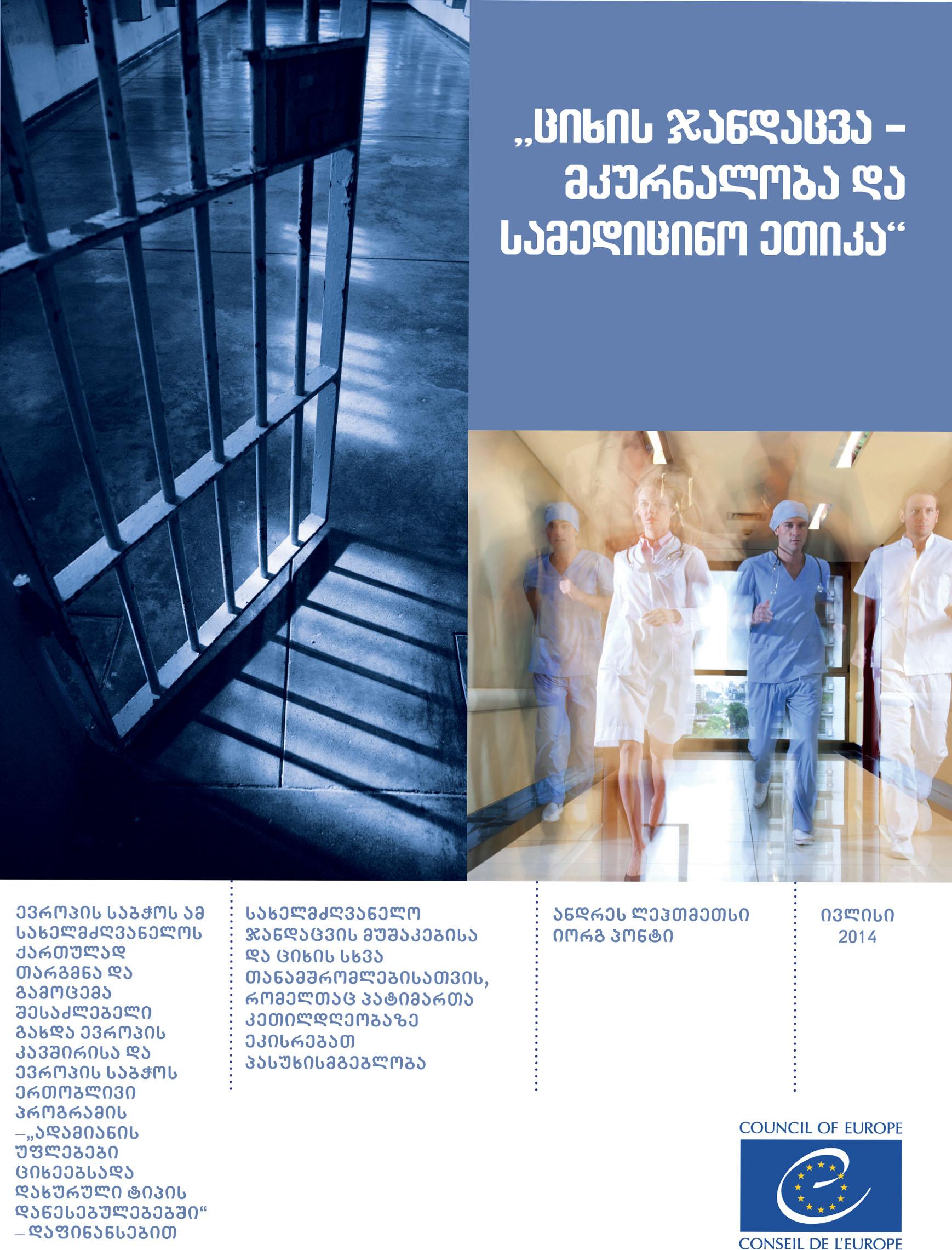 ციხის ჯადაცვა-მკურნალობა და სამედიცინო ეთიკა