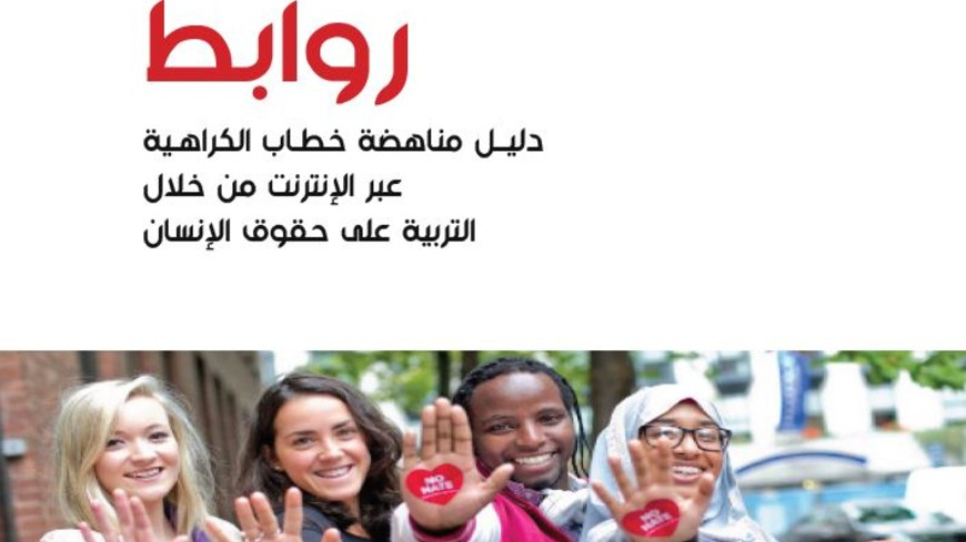 Manual for combating hate speech published in Arabic