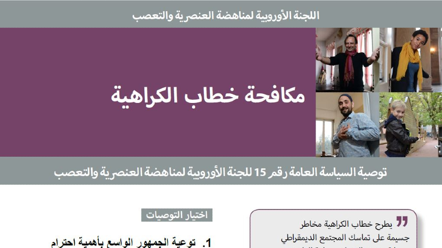Recommendations on combating racism and discrimination now available in Arabic