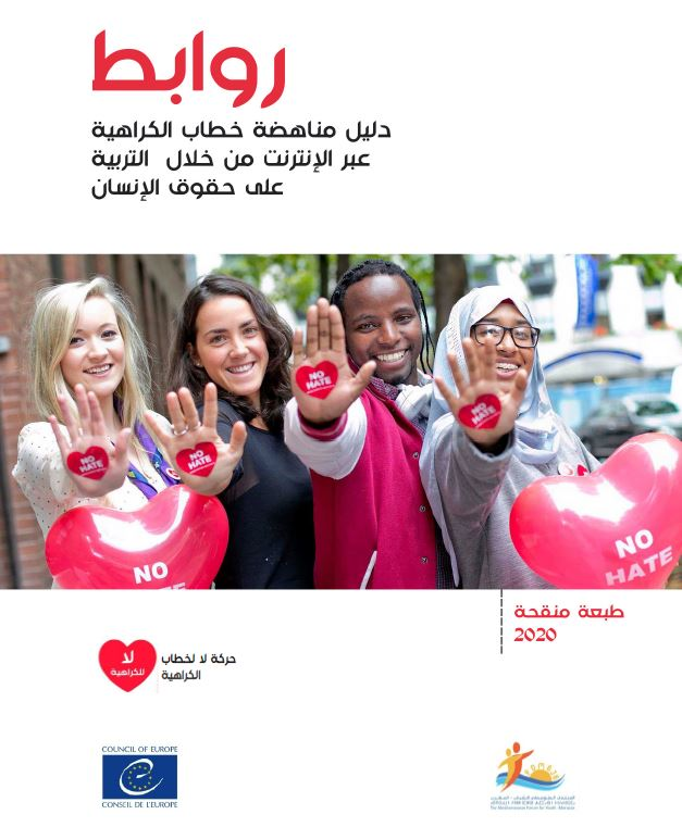 Cover page of manual in Arabic