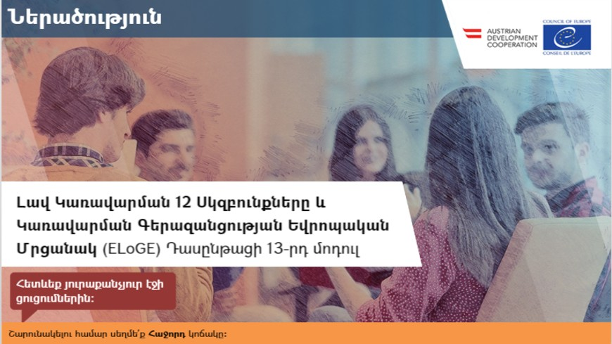 Promoting Good Democratic Governance in Armenia in the era of COVID-19