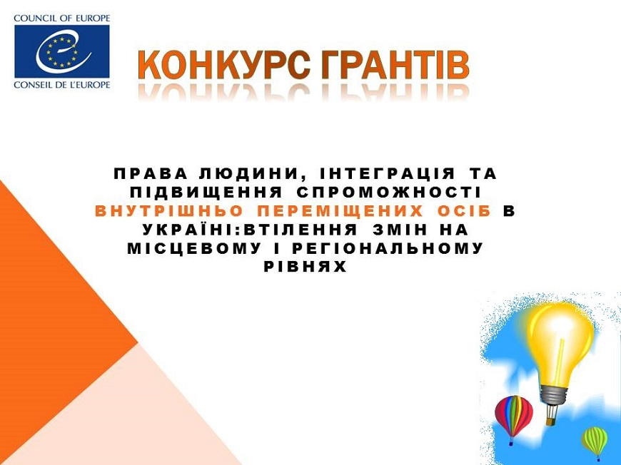 "Call for grants for NGOs ""Human rights, integration and empowerment of IDPs in Ukraine: Affecting change at the regional and local level"""