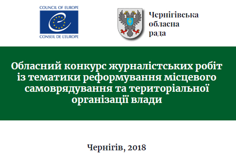 REGIONAL MEDIA CONTESTS: Regional Contest for Journalists on Local Self-Government Reform announced by Chernigiv Oblast Council following the Council of Europe methodology