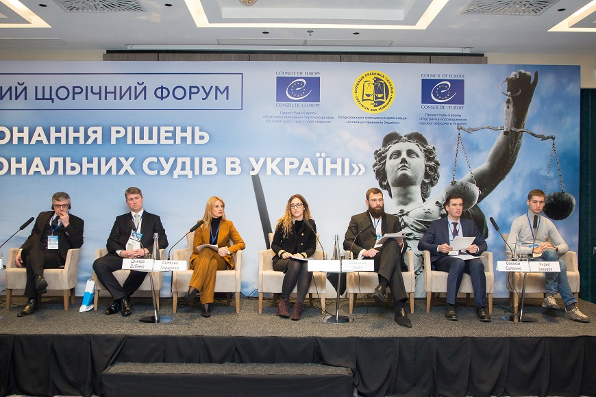 "The First Annual Forum ""Execution of judgments of national courts in Ukraine"" took place in Kyiv"