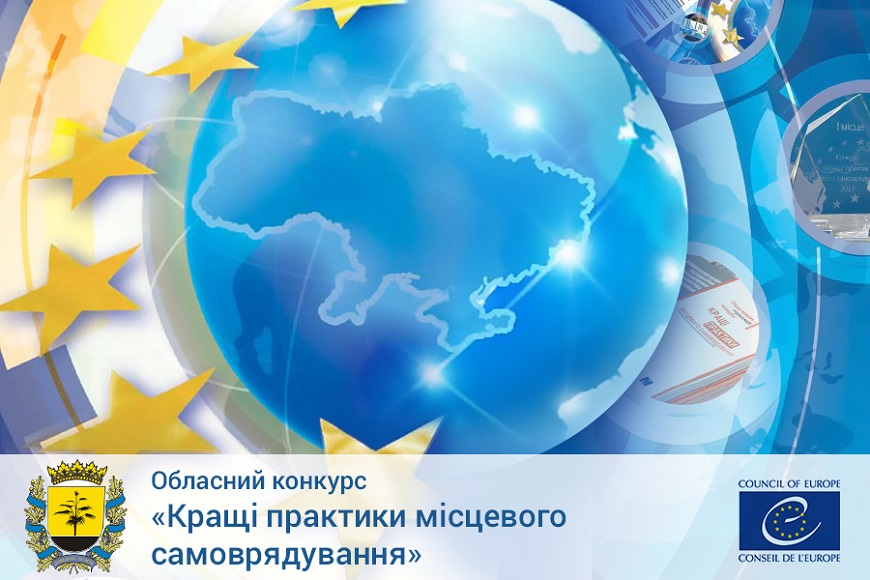 First regional Best Practices Contest in Ukraine