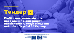 "Call for tender - Purchase of consultancy services on monitoring the media coverage of 2020 local electoral process in Ukraine within the Project ""EU and Council of Europe working together to support freedom of media in Ukraine"""