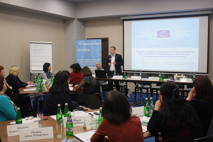 "A series of trainings ""The right of internally displaced persons to social protection: application of Ukrainian legislation through the prism of European standards of human rights"""