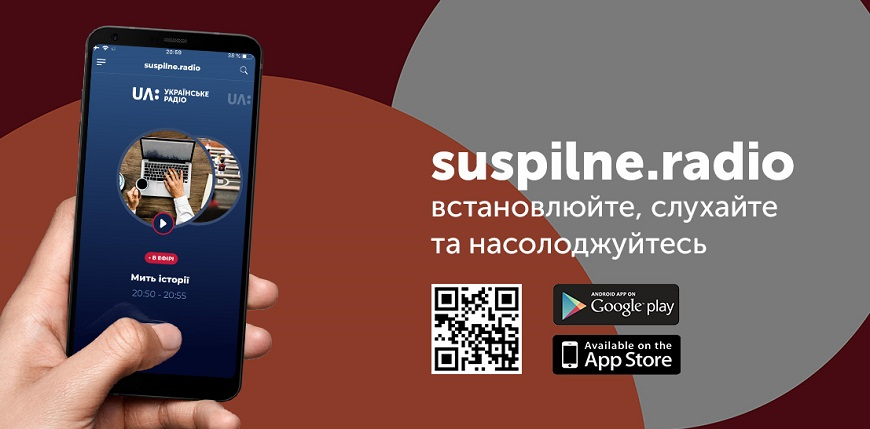 MOBILE APPLICATION OF UKRAINIAN PUBLIC RADIO LAUNCHED