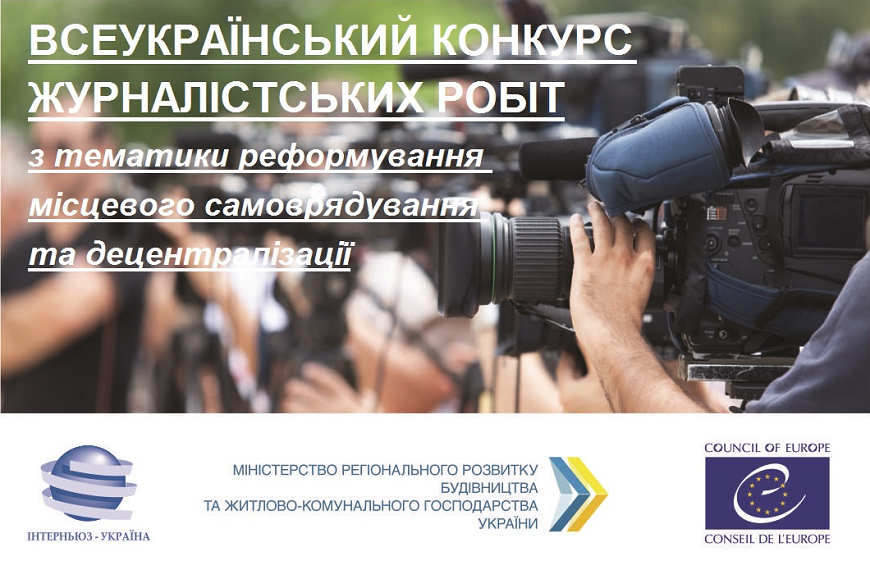 NATIONAL MEDIA CONTEST 2018:  welcome the good news, best practices and success stories from journalists on local development and decentralisation