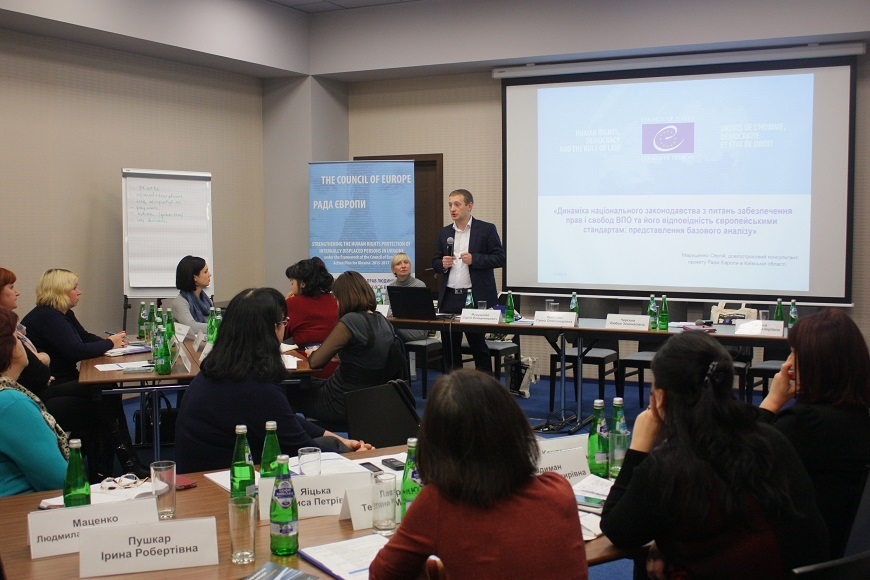 "Finalization of a series of trainings on ""The right of internally displaced persons to social protection: application of the Ukrainian legislation through the prism of European standards of human rights"""