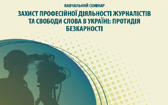 Press announcement. Invitation to take part in the seminar on protection of the professional activity of journalists