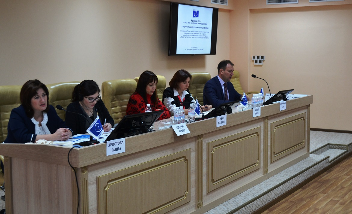 "Round table ""Protection of the rights of internally displaced persons: Council of Europe standards and national challenges"" held within the 1st Kharkiv International Legal Forum"