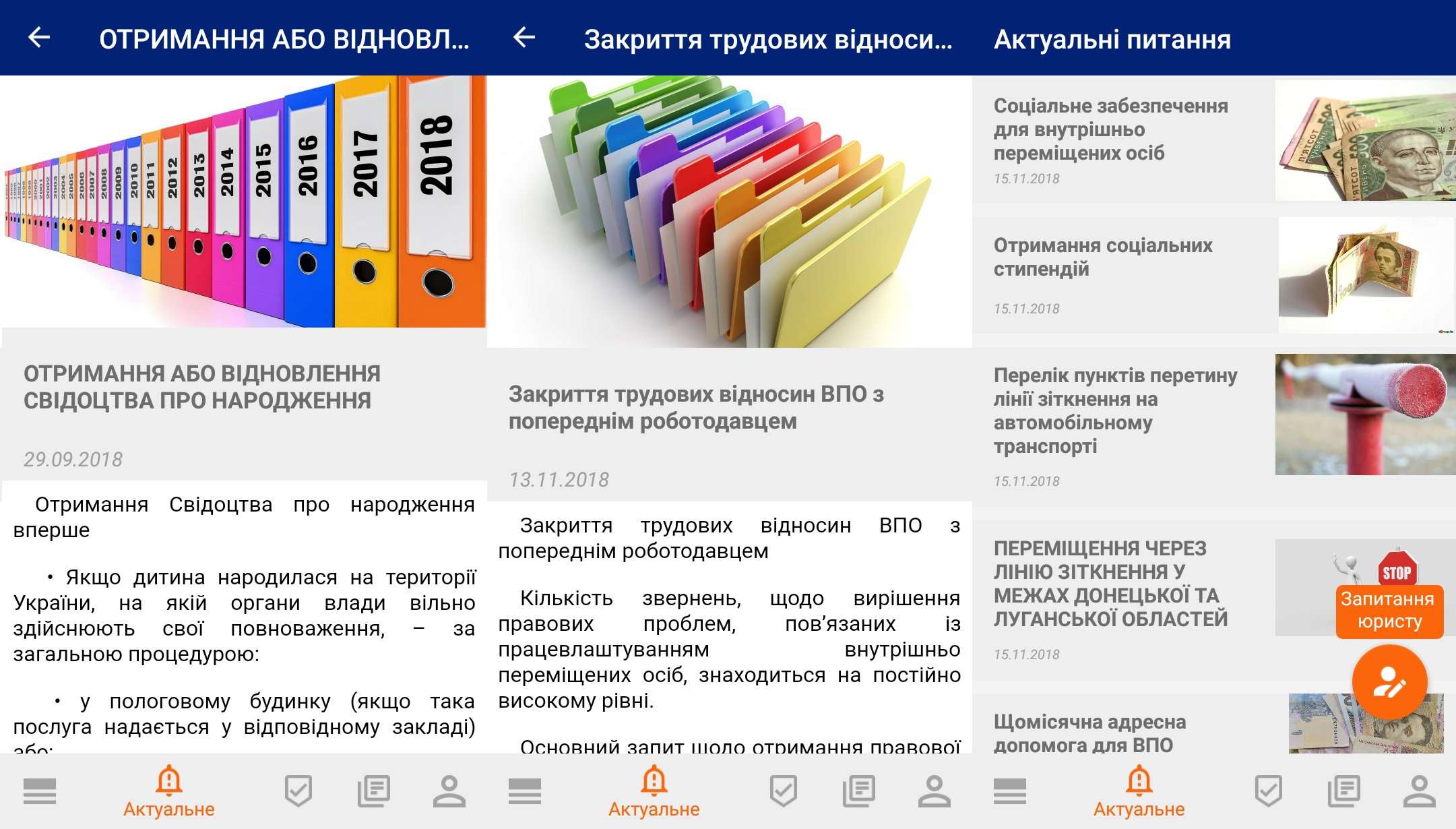 "Mobile application ""Protection of the rights of internally displaced persons"""