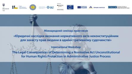 Council of Europe supported an international workshop on the legal consequences of determining a normative act unconstitutional
