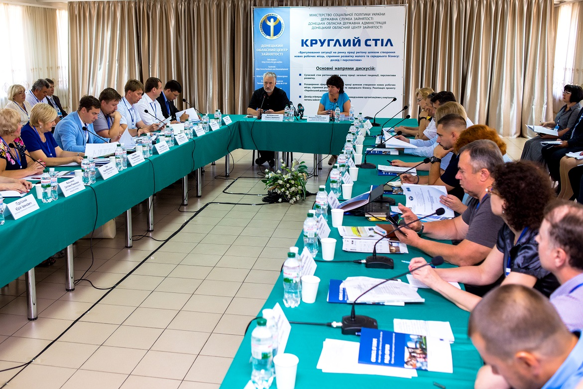Round table on employment development in the situation of displacement held in Kramatorsk, Donetsk region