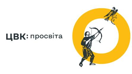 CEC together with the Council of Europe launches an online informational and educational platform about elections  'CEC: prosvita'