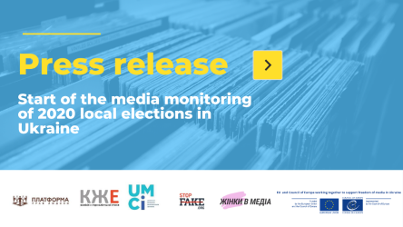 The monitoring of media coverage of local elections by the coalition of SCOs with the support of the Council of Europe launched