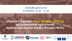 "Online discussion ""Draft Law ""On Media"" 2693-d: regulation of public audiovisual media (Chapter №3)"""