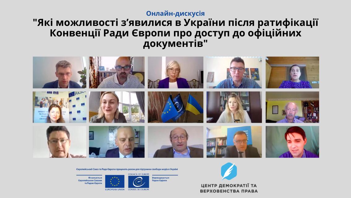 Україна запустила міжнародний механізм доступу до офіційних документів, ратифікувавши Конвенцію Тромсе: обговорення за участі представників органів влади, українських та міжнародних експертів
