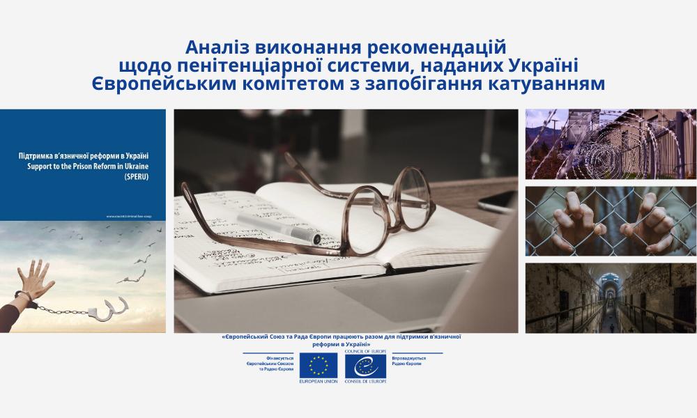 Аналіз виконання рекомендацій щодо пенітенціарної системи, наданих Україні Європейським комітетом з запобігання катуванням