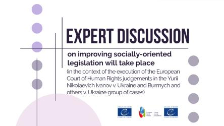 Expert discussion on improving socially-oriented legislation in the context of Burmych and others v. Ukraine group of cases