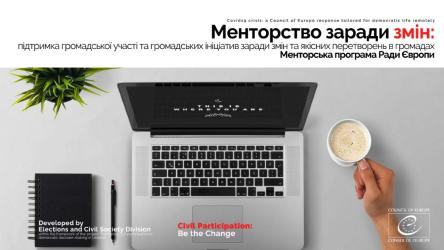 "Mentoring Program ""Mentoring for Change: Supporting Civil Participation and Civic Initiatives for Quality Transformations in Ukrainian Communities"" launched"