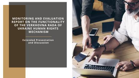 Extended Presentation and Discussion on Monitoring and Evaluation Report on the functionality of the Verkhovna Rada of Ukraine Human Rights mechanism held