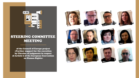Steering Committee meeting of the Council of Europe project «Further support for the execution by Ukraine of judgments in respect of Article 6 of the European Convention on Human Rights»: results and plans