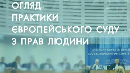 Overviews of the Case-law of the ECHR are now available in Ukrainian