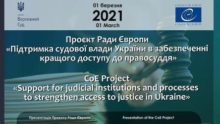 "Launching event of the Council of Europe project  ""Support for judicial institutions and processes to strengthen access to justice in Ukraine"""