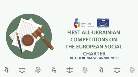 First All-Ukrainian Competitions on the European Social Charter: Quarterfinalists Announced