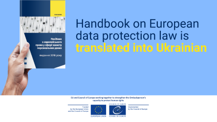 Handbook on European data protection law 2018 is translated into Ukrainian