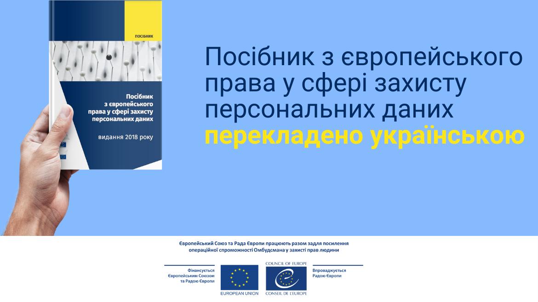 Посібник з європейського права у сфері захисту персональних даних (2018 р.) перекладено українською